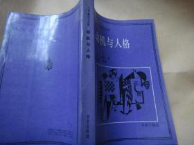 动机与人格  著名法学家李希慧签名藏书
