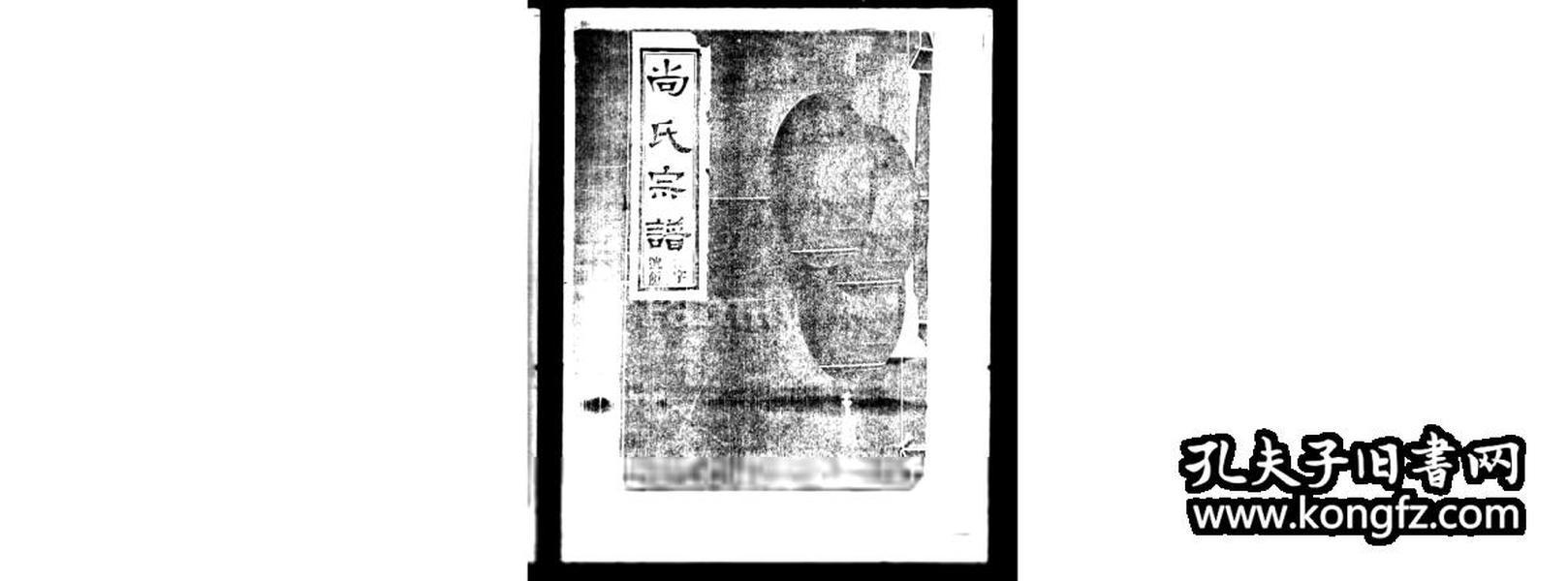 尚氏宗谱 [8卷]