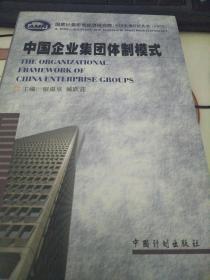 中国企业集团体制模式