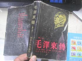 毛泽东传(修订版).