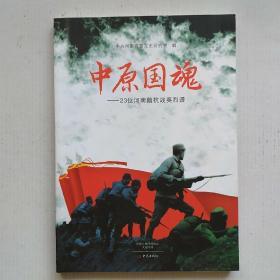 《中原国魂一23位河南籍抗战英烈谱》正版全新红色图书