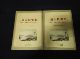 遗大投艰集:纪念梁方仲教授诞辰一百周年 上下两册全