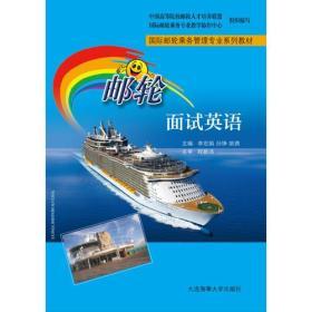邮轮面试英语(国际邮轮乘务管理专业系列教材)