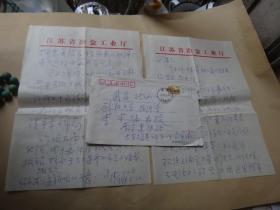 3 :河南师范大学财经系教授 余德仁信札1通:2页 带封