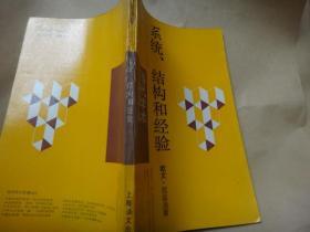 系统结构和经验 著名法学家李希慧签名藏书