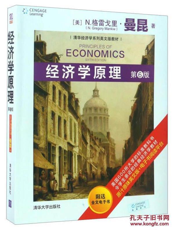 经济学原理-第6版