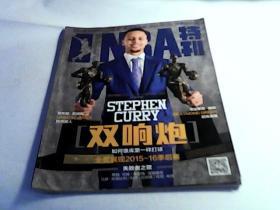 NBA特刊(2016年6月)(无海报)