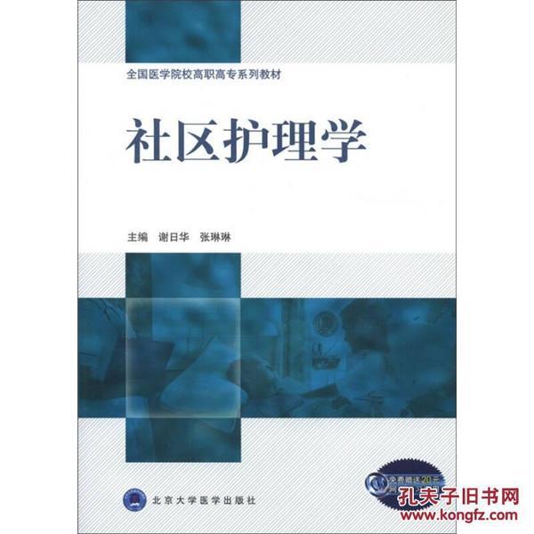 全国医学院校高职高专系列教材:社区护理学