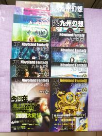 恐龙九州幻想(2006年第1.2.3.4.5.6.7.9.12期,2007年第1.3.4.6)【13本合售】