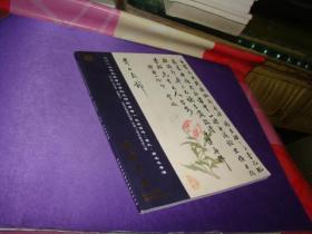 中国书店2017年秋季书刊资料文物拍卖会:四 故纸留声——书札·签名本专场