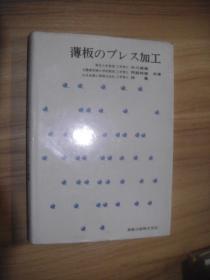 薄板   加工  日文