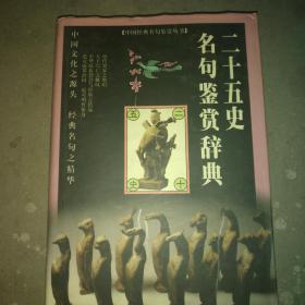 二十五史名句鉴赏辞典 精装