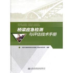 桥梁应急检测与评估技术手册