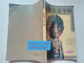 楞伽大义今释--中国神秘文化研究丛书  南怀瑾著  北京师范大学出版社