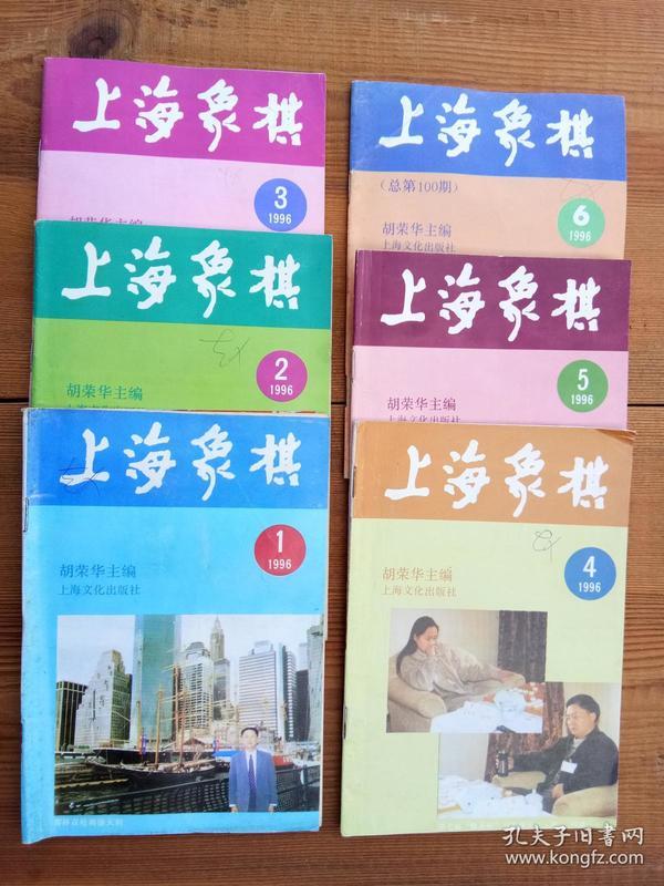 上海象棋(双月刊)1996全年1-6合售