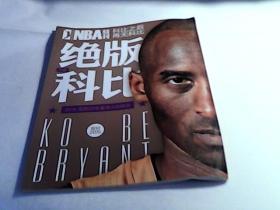 科比之后再无科比 NBA特刊 绝版科比(2016年告别20年最伟大的球员)(无海报)