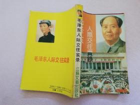毛泽东人际交往实录【实物拍图】
