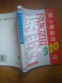 下 冠心病防治320问(修订版)
