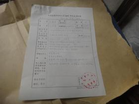 吉林大学教授王桂厚  手稿1页