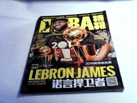 NBA特刊(2016年7月)(无海报)