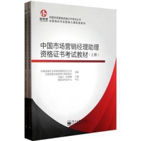 中国市场营销经理助理资格证书考试教材(上下册)