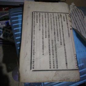 残书 罗马法 (后缺,最后内容是第三编第三节儒帝新勒令之无遗嘱继承)