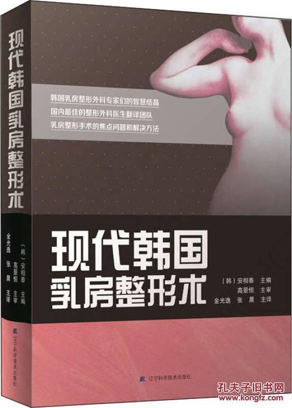 现代韩国乳房整形术
