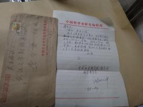 社会科学院西方哲学史研究室主任谢地坤  信件1页 带封