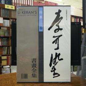 李可染书画全集:山水卷