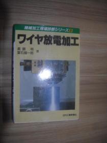 放电加工   日文