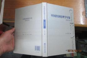 中国经济伦理学年鉴2012