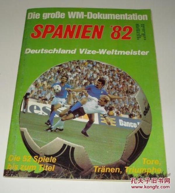 原版1982世界杯特刊