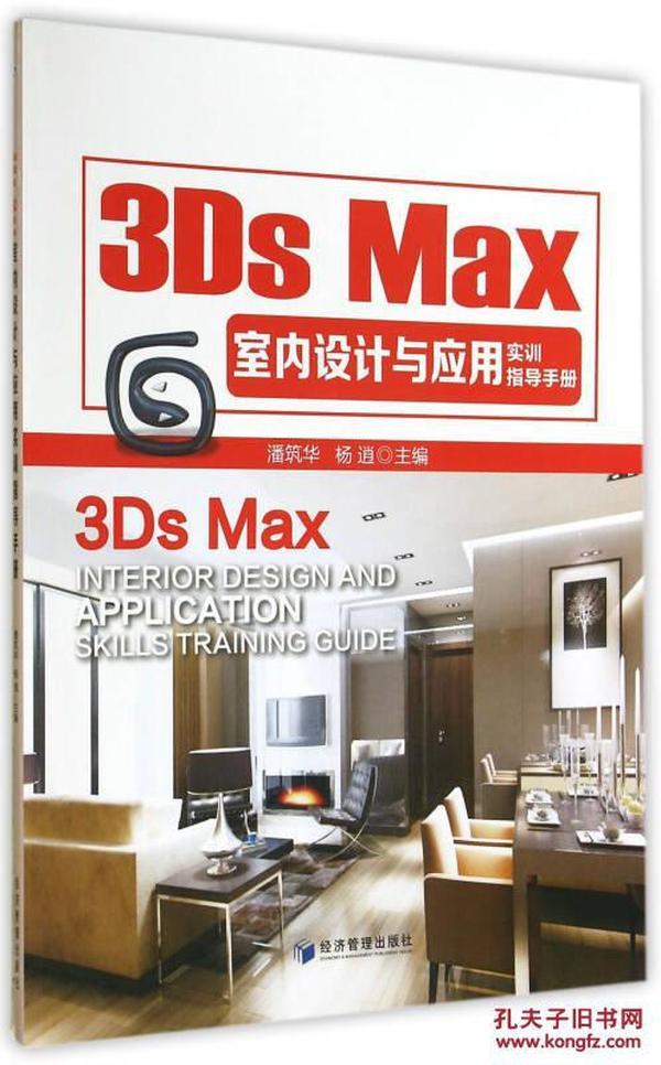 3DsMax室内设计与应用实训指导手册cad2007框架三维绘制的图片