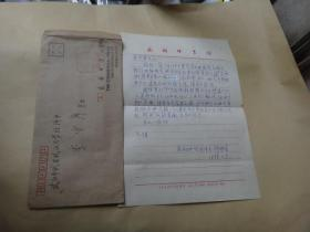商务印书馆何世鲁信札1页  带封