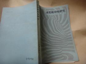 自觉能动性研究  著名法学家李希慧签名藏书