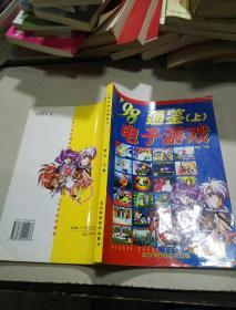 98电子游戏通鉴(上)