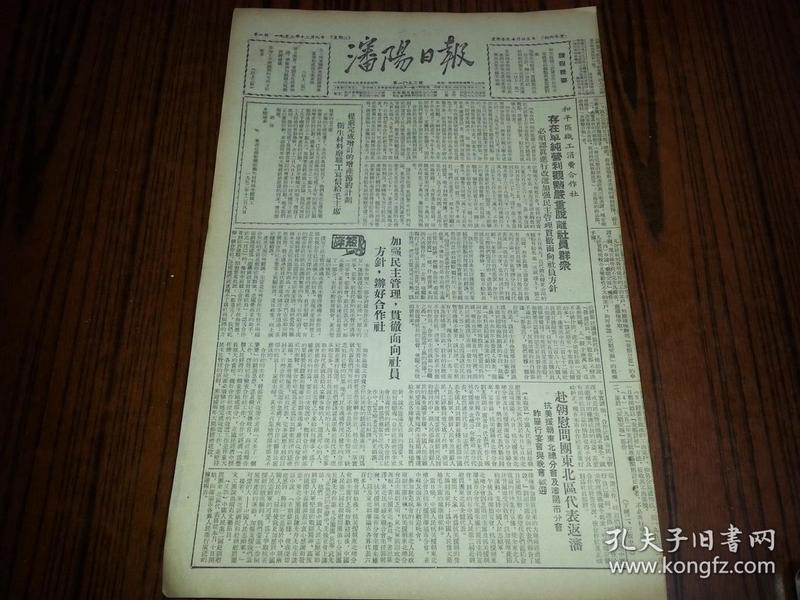 1952年12月9日《沈阳日报》赴朝慰问团东北区代表返沈;本市各学校举行各种纪念活动,纪念一二九十七周年;
