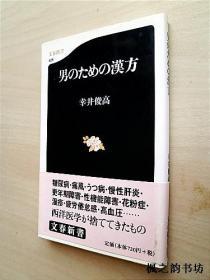 【日文原版】男のための汉方(幸井俊高著 48开本文艺春秋平成17年初版)