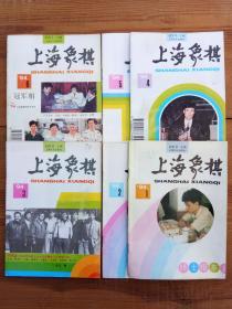 上海象棋(双月刊)1994全年1-6合售