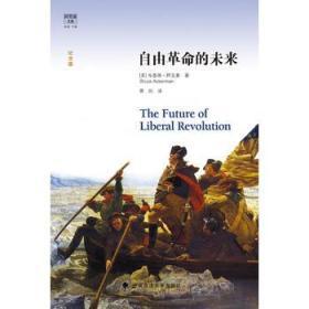 自由革命的未来(阿克曼文集)