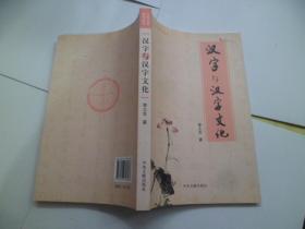 汉字与汉字文化【正版】