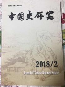 中国史研究(2018年第2期)