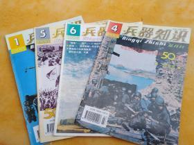 兵器知识 (1995年第1/4/5/6期,4本合售,16开) 《011》