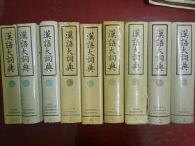 汉语大词典 (1、2、3、5、6、7、8、9、10,八本合售,一版一印)