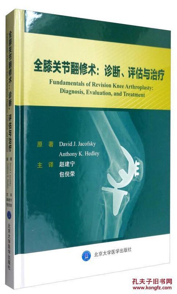 全膝关节翻修术 诊断评估与治疗