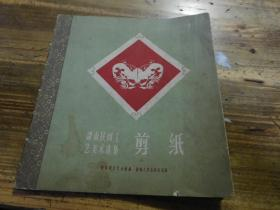 剪纸 湖南民间工艺美术选集 1959年初版
