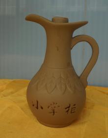 收藏酒瓶 小掌柜单把酒瓶高15厘米半斤装(46j)