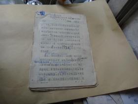 4:武汉大学教授  著名翻译家袁锦翔手稿34页《英语自学方法介绍》