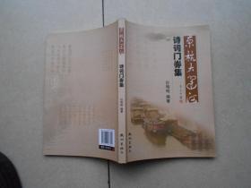 京杭大运河诗词门券集 附藏书票【签名赠送本】