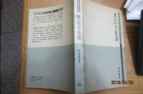 书比人长寿(作者赵家璧签赠矜印本)。。。
